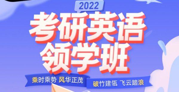 2022考研英语领学班