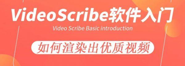 VideoScribe入门软件