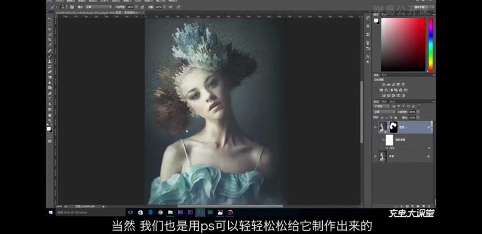 零基础学习PhotoShop课程