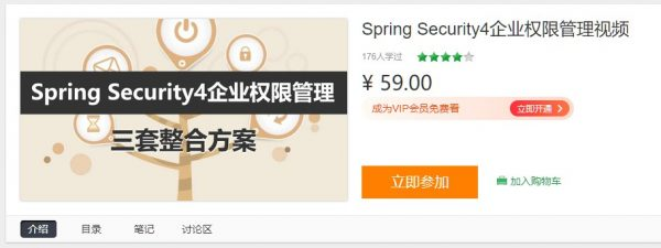 Spring Security4企业权限办理视频