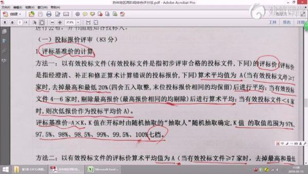 EXCEL函数在工程领域的高级应用 课程视频截图