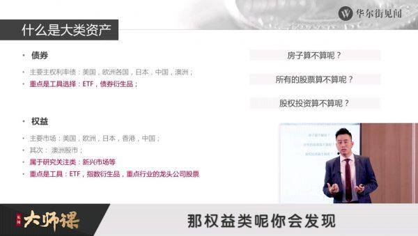 大类资产框架手册 付鹏大师课 课程视频截图