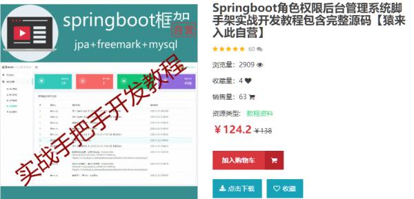 springboot框架(jpa+freemark+mysql)