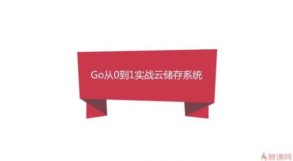 Go实战仿百度云盘 实现企业级分布式云存储系统