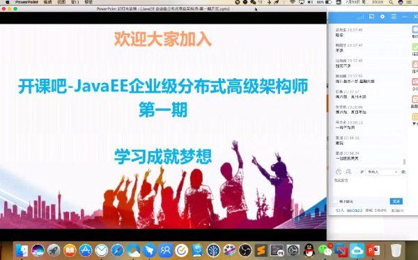 JavaEE企业级分布式高级架构师 第一期