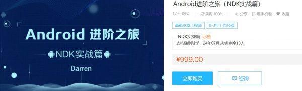 Android进阶之旅(NDK实战篇)