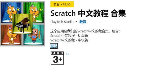 Scratch中文教程合集