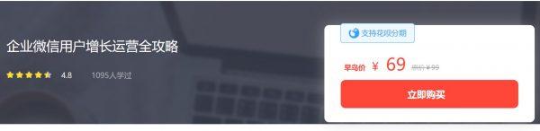 企业微信用户增长运营全攻略