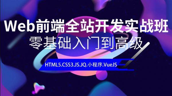 Web前端全站开发