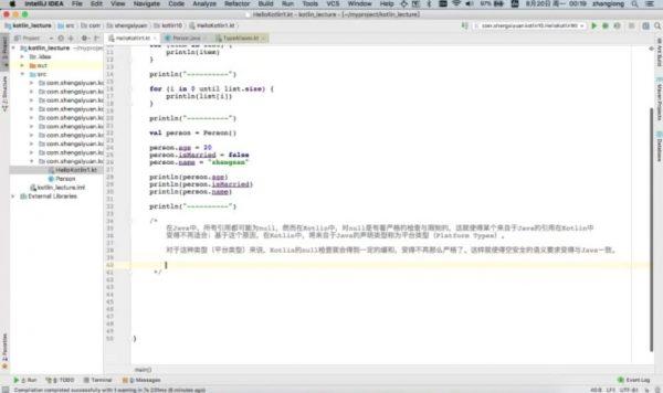 Kotlin语言深入解析 视频截图