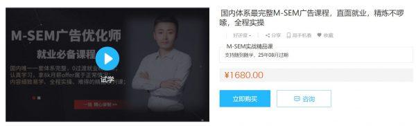 王微老师SEM广告课程