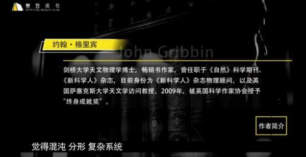 樊登读书 视频截图