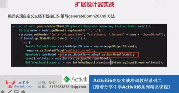 Activiti作业流中国式流程 视频截图