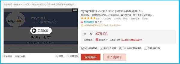 Mysql性能优化--索引优化 ( 索引不再是黑盒子 )