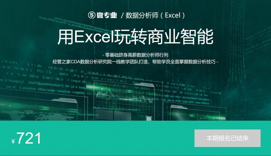 数据剖析师(Excel)