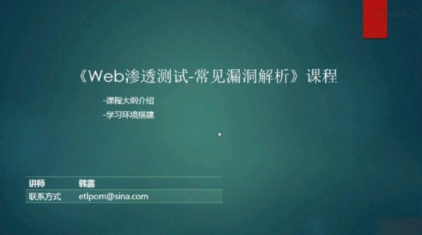 《Web渗透测试-常见漏洞解析》课程大纲介绍