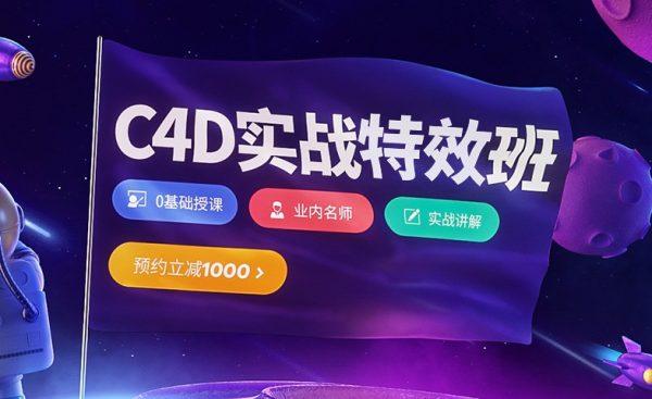 C4D实战特效班