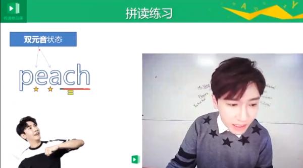 杨家成 初级自然拼读法 视频截图
