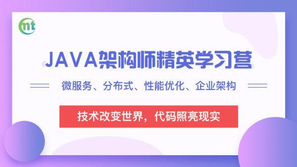 每特教育:Java互联网企业架构技能VIP<a target=_blank href='http://www.yingzhiyuan.com/'>课程</a>
